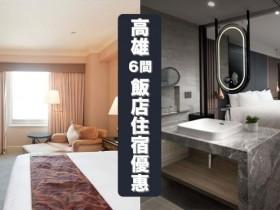 迎接微解封!高雄6間飯店住宿優惠!萬豪、英迪格、漢來、福華、福容、捷絲旅,最低每晚1,300元起!