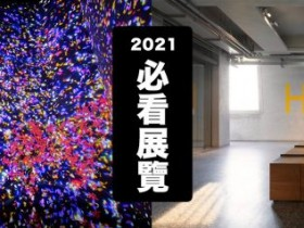 2021下半年微解封 必逛展覽整理:塩田千春、奈良美智、消極男子、慕夏展不可錯過!