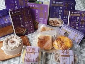 全聯 x 大甲鎮瀾宮聯名推出芋頭季限定商品!除了甜點,連阪急麵包、美味堂鹹食也一同加入!