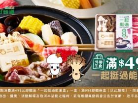 石二鍋優惠:外帶生食「贈能量盒」!限量 13 萬份,豆腐、菇類、雪花牛或上選豬替你加料!