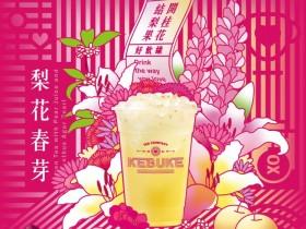 可不可熟成紅茶七夕情人節新品,「梨花春芽」熊貓外送買一送一!8月開放10元加購原味晶球!