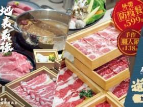 有之和牛防疫外帶3.0開賣!肉量升級,海王套餐融 9 種以上海味,會員再加菜