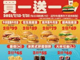 期待7/12解封!漢堡王推出買一送一解封優惠券,連續19天牛排醬燒牛肉堡、花生脆雞堡買一送一!「Q彈海洋祭」開跑,新鮮蝦堡今日開賣!