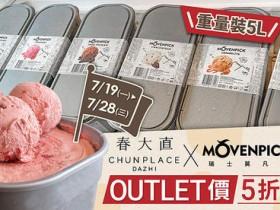 瑞士莫凡彼冰淇淋 5 折出清!7 種口味:金典巧克力、楓糖核桃在「春大直」10天快閃!
