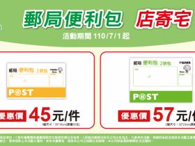 7-11郵局便利包45元優惠!尺寸/線上填單/ibon操作寄件教學看這裡!