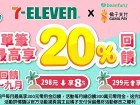 初用就上手!2021年9月7-ELEVEN最新20%回饋!橘子支付零用金使用、效期查看教學