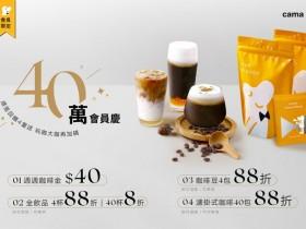 【cama咖啡會員優惠】免費升級特大杯、10元折價券馬上領!再享官網折扣碼、Visa金融卡活動!飲品/咖啡豆/濾掛/寄杯通通有!