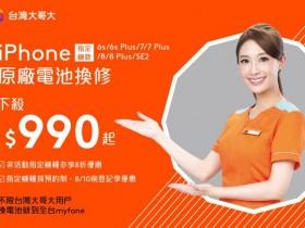 iPhone原廠電池990元更換優惠!台灣大哥大預約開跑,不限電信用戶2021/8/10前皆可登記!