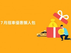 【2021.8月LINE TAXI優惠序號】單趟折抵50元!乘車券折扣/信用卡回饋/叫車教學/特色優勢總覽!