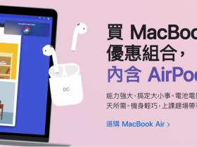 買 MacBook 送 AirPods!2021 Apple 教育專案 BTS 優惠:筆電2萬8有找,開學季 iMac、iPad 特惠組合一次看