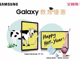 2021 SAMSUNG Galaxy 教育優惠 7 折起!買平板、智慧手錶、耳機搭 LINE Pay 享 7%,最高領 700 點 LINE POINTS!