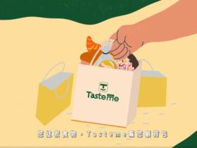 首份絕對「人人免費」!Tasteme惜食推試吃活動,良食福袋帶你惜食減碳,共創永續城市
