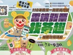 雲端發票登錄抽i Phone12、iPad Air大獎!50嵐/茶湯會/大苑子/Mr.Wish消費即可參加活動!