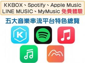 免費體驗兌換!Spotify、KKBOX、LINE MUSIC、MyMusic、Apple Music 五大音樂串流服務功能比較及特色總覽!