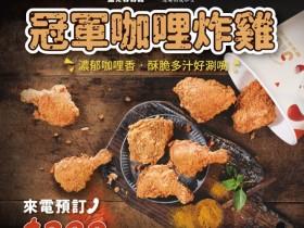 繼光香香雞「冠軍咖哩炸雞」隆重登場,一桶炸雞 299 搶先優惠價開賣!
