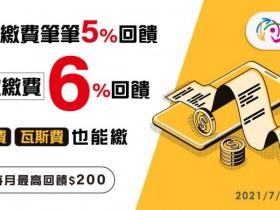 悠遊付生活繳費6%回饋,新增電費、瓦斯費!每月最高200元,可累積1200元!信用卡/銀行帳戶皆可綁定!
