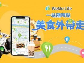 WeMo【美食自取】服務新上線,免費騎乘金馬上領!訂餐流程/合作店家一次看!