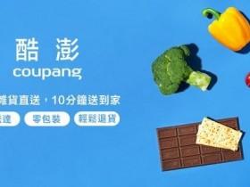 「韓國亞馬遜」Coupang登台主打生鮮雜貨外送,中山區試營運運費均一價19元!