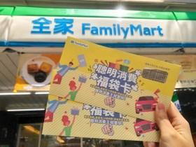 全家開賣「聰明消費福袋卡」,購物金最高10倍回饋再抽百萬名車!My FamiPay綁定滙豐旅人卡購買再想8%回饋!