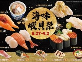 海味蝦貝祭限時7天豪華上桌!「藏壽司」南港CITYLINK店開幕9折,角落小夥伴來店禮等你拿!