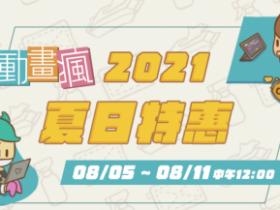 「巴哈姆特動畫瘋」夏日特惠VIP會員85折,高畫質每季新番動畫跟播!