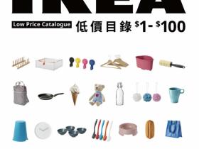IKEA推「百元低價目錄」,介紹高CP值商品,超過百種商品最低1元起!