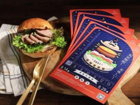 台南晶英酒店「府城漢堡節」開跑!集結13間打造漢堡大富翁,鵝肝松露、虱目魚變身漢堡主角!