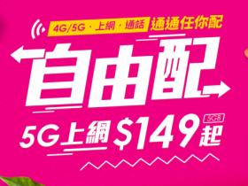 台灣之星4G上網99元、5G上網149元起!5G吃到飽1199全電信最低價!