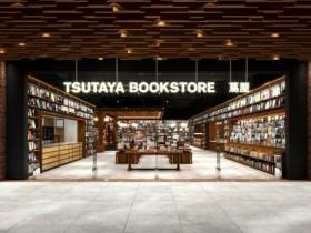 海外首間SHARE LOUNGE共享空間店型!蔦屋書店TSUTAYA BOOKSTORE松山店重新開張!攜手路易莎打造全自動咖啡機門市!