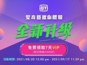 愛奇藝VIP序號:新舊會員免費領!逆局、無神之地不下雨,原創台劇線上看!