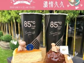 85度C七夕情人節套餐蛋糕+飲料僅99!再抽淡水情人塔體驗、天空之夢摩天輪免費搭乘