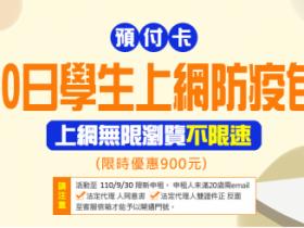 中華電信學生「4G網路吃到飽」1個月300!90日防疫包開賣 預付卡好處?怎麼用最省?