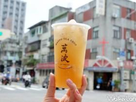 萬波島嶼紅茶foodpanda上線!指定飲品「島嶼紅茶」、「青梅果綠」連續14天買一送一!