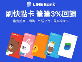 【LINE Bank優惠】活存利率/轉帳優惠/快點卡通路回饋/開戶方法一次看!(2021.08更新)