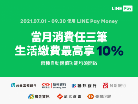 【LINE Pay Money生活繳費優惠】連結銀行帳戶、新戶享最高10%LINE Points回饋!