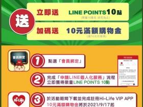 送10點LINE Points!萊爾富LINE官方簡單5步驟輕鬆入點!LINE Poins可以做什麼、有效期嗎?使用教學一次看