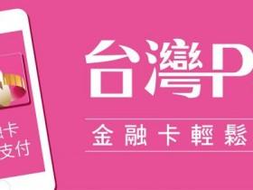 2021台灣Pay優惠統整:購物、生活繳費、轉帳免手續費、繳稅輕鬆Pay!
