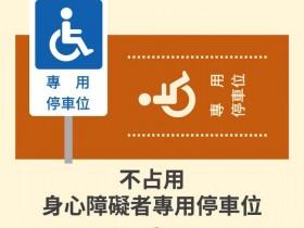 【身心障礙停車優惠】全台各縣市申請方式/時數/資格/所需文件/注意事項一次看!