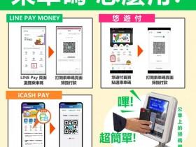 高雄公車掃碼免費搭乘,LINE Pay Money/悠遊付乘車碼使用方式一次看!YouBike再享免費租借、抽iPhone大獎活動!