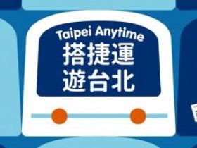 搭捷運遊台北—兒童新樂園免費入園、5D飛行劇院8折,8、9月加碼淡水好康優惠券!