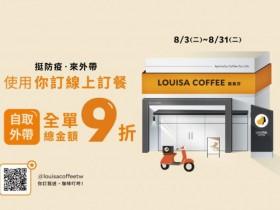 路易莎LINE線上訂餐優惠,自取外帶享9折!中秋禮盒新品預購開賣!