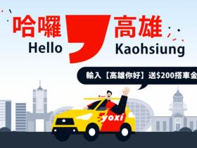 【yoxi高雄優惠】1000元搭車金馬上領,全新叫車平台服務登場!