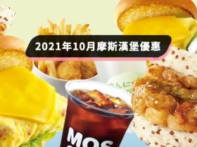 2021年10月MOS摩斯漢堡優惠統整:國際咖啡日咖買一送一、早餐50元銅板價、海洋珍珠堡套餐百元開吃!