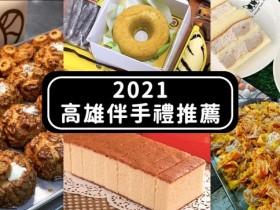 2021高雄伴手禮推薦!吉美香蕉蛋糕、火星糖、不二緻果、方師傅羅宋麵包伴手禮首選!