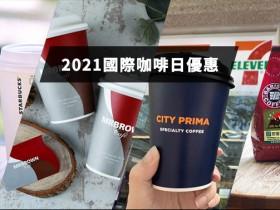 2021國際咖啡日優惠:四大超商咖啡0元起、星巴克第二杯半價、摩斯漢堡全聯買一送一!