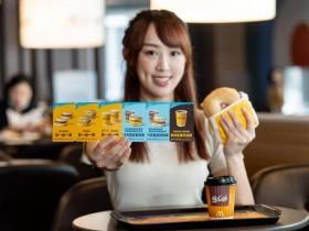 麥當勞早餐買一送一!「早安優惠券」紙本、電子券同步享用,指定早餐加一元送飲料!「振興超值餐」百元開吃!