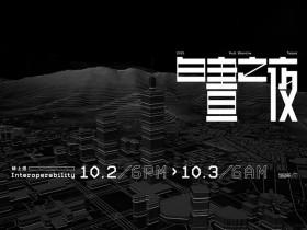 2021白晝之夜首次線上舉行!四大藝術企劃、60組藝術家線上登場!塩田千春展覽夜間加開、foodpanda 推出美食專區!