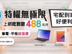 中華電信學生吃到飽488,教職員同享!KKBOX暢聽、網內通話免費,搭筆電平板享超值價