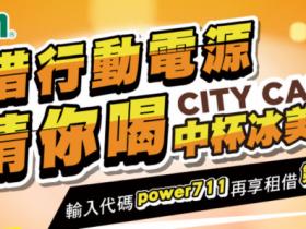 7-11就能租行動電源,再贈免費冰美式!Qiosk悠客支援無線充電、可甲地乙還!