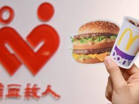 捐血免費吃大麥克!麥當勞攜手台灣血液基金會推「熱血專案」!